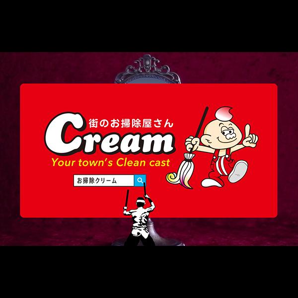 TVCM・MOVIE/映像制作 お掃除クリームさんのTVCM制作しました!