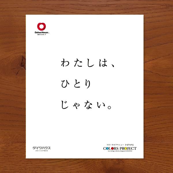 EDITORIAL/パンフレット制作 ダイワハウスさんのパンフレットをデザインしました!