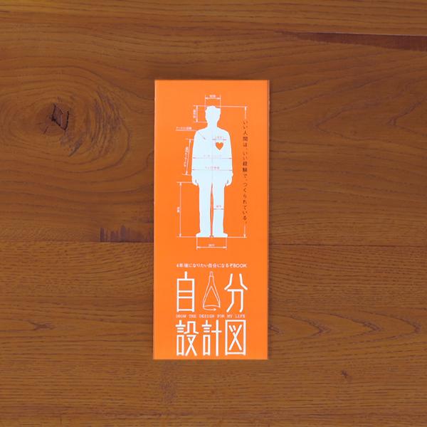 EDITORIAL/パンフレット制作 金沢大学さんの入学案内パンフレットデザインです!