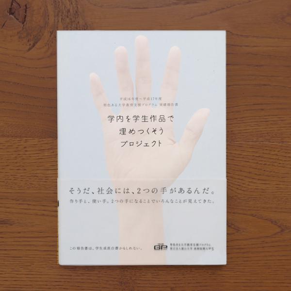 EDITORIAL/パンフレット制作 富山大学さんのパンフレットをデザインしました!
