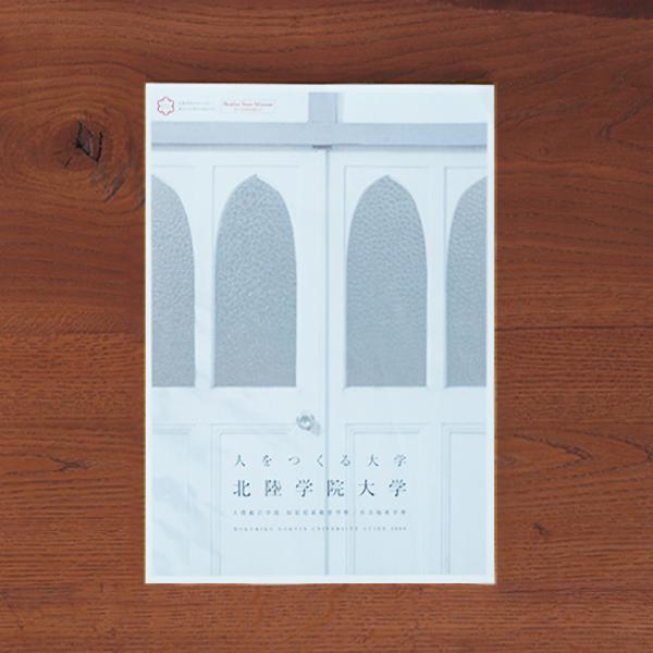 EDITORIAL/パンフレット制作 北陸学院大学さんのパンフレットをデザインしました!