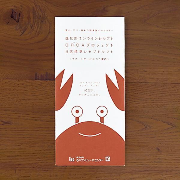 EDITORIAL/パンフレット制作 石川コンピュータセンターさんのパンフレットをデザインしました!