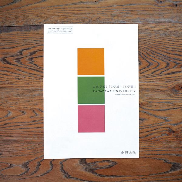 EDITORIAL/パンフレット制作 金沢大学さんの入学案内パンフレットをデザイン制作!