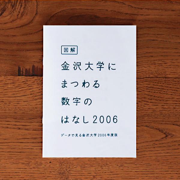EDITORIAL/パンフレット制作 金沢大学さんのパンフレットをデザインしました!