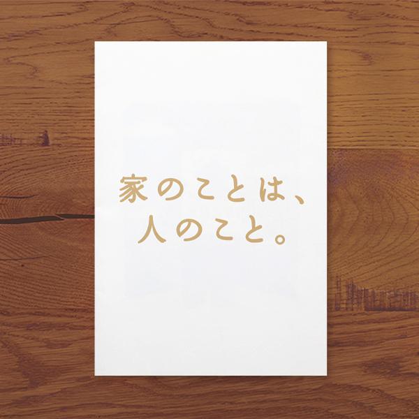 EDITORIAL/パンフレット制作 石川県の住宅会社「西内工務店」さんのブランディング・ブランドパンフレットをデザインしました!