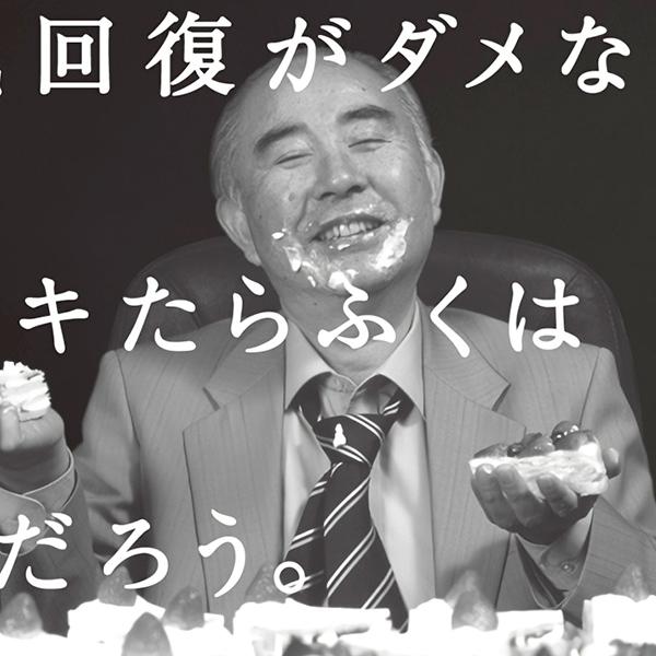 GRAPHIC/広告デザイン 新聞連合広告の広告をデザイン!