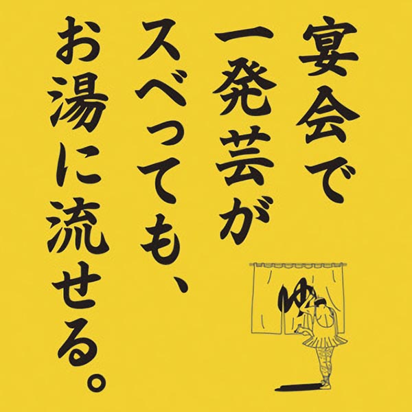 GRAPHIC/広告デザイン プロモーション|金沢西インターテルメ金沢さんの広告デザイン