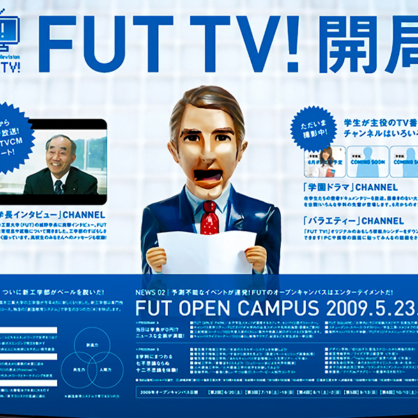 GRAPHIC/広告デザイン 福井工業大学のオープンキャンパス!プロモーション広告を展開!