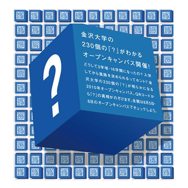 GRAPHIC/広告デザイン 広告デザイン|金沢大学さんのオープンキャンパスプロモーション駅貼りポスター制作