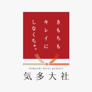PRODUCE/プロデュース ブランディング|石川県羽咋市の気多大社さんプロモーション&イベントプロデュース!