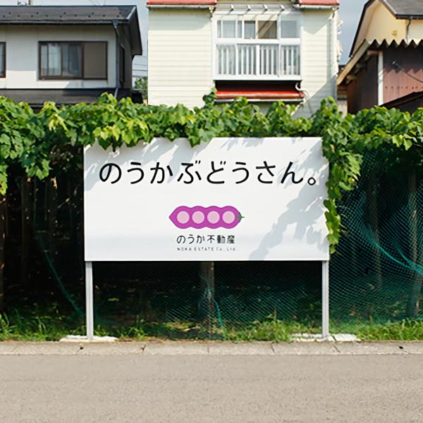 PROMOTION/プロモーション のうか不動産さんのサインデザイン!