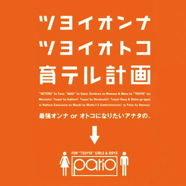 BRANDING/ブランディング 金沢市竪町のファッションビル「パティオ」さんのブランディング&プロモーション!
