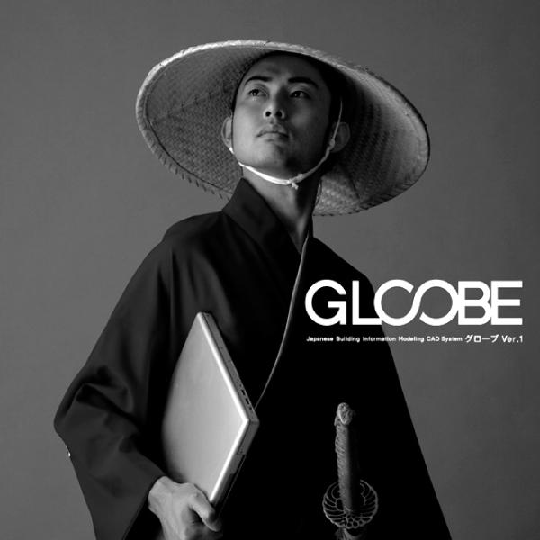 BRANDING/ブランディング ブランディング|福井コンピュータさんの製品ブランド「GLOOBE 」ロゴデザイン&プロモーション