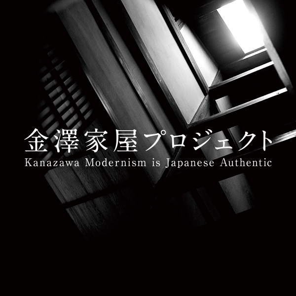 PROMOTION/プロモーション 金澤家屋プロジェクトさんのプロモーションデザイン!