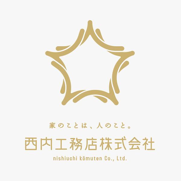 BRANDING/ブランディング 石川県白山市の西内工務店さんのブランディング&ロゴマークデザイン!