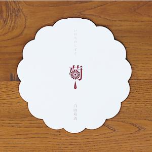 EDITORIAL/パンフレット制作 白山菊酒さんのDMをデザインしました!