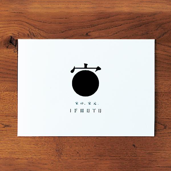 EDITORIAL/パンフレット制作 家元さんのパンフレットを制作!