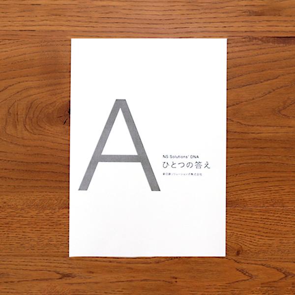 EDITORIAL/パンフレット制作 新日鉄ソリューションズさんのパンフレットをデザイン!