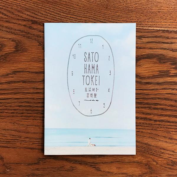 EDITORIAL/パンフレット制作 石川県志賀町の観光プロモーション「里浜時計」のパンフレットをデザインしました!