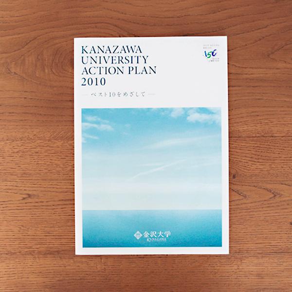 EDITORIAL/パンフレット制作 金沢大学さんのリーフレットをデザイン制作!
