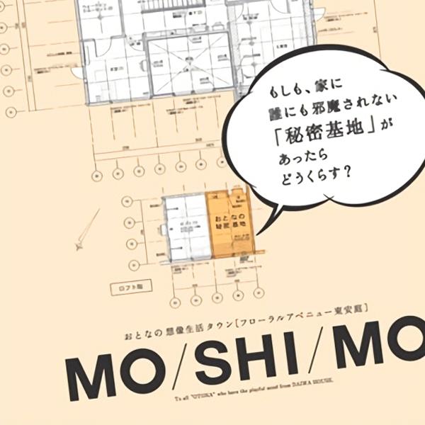 PROMOTION/プロモーション ダイワハウスさんMOSHIMOのプロモーション!