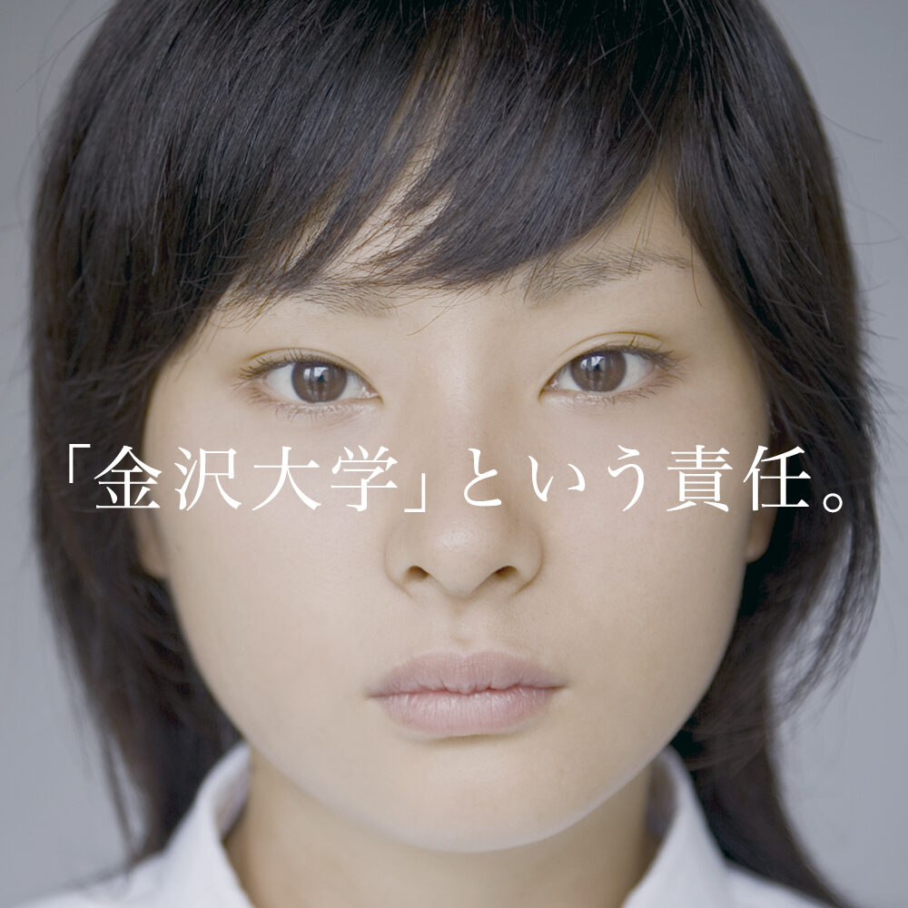 PROMOTION/プロモーション 石川県の金沢大学さんのプロモーションデザイン