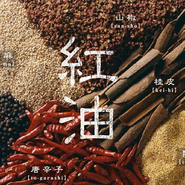 PROMOTION/プロモーション プロモーション|「8番らーめん」さんの酸辣湯麺&四川風担々麺テレビCM&広告制作