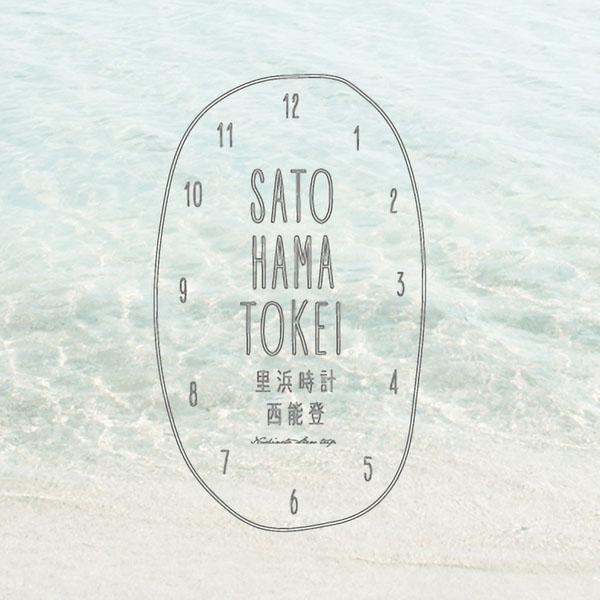 PROMOTION/プロモーション プロモーション|志賀町観光協会「里浜時計」キャンペーン企画デザイン