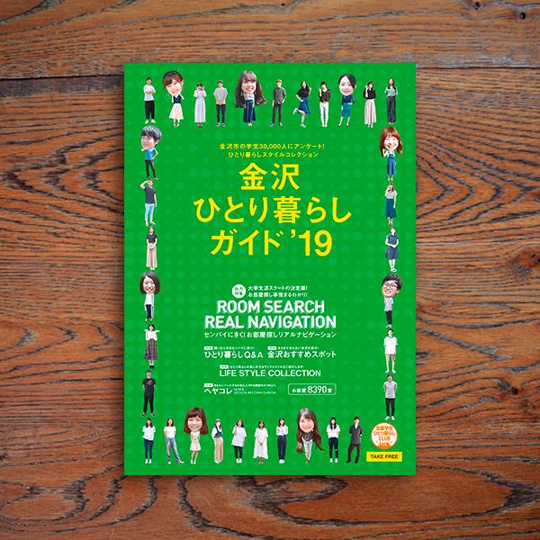EDITORIAL/パンフレット制作 石川県金沢市・のうか不動産さん「ひとり暮らしガイド2019」をデザインしました!