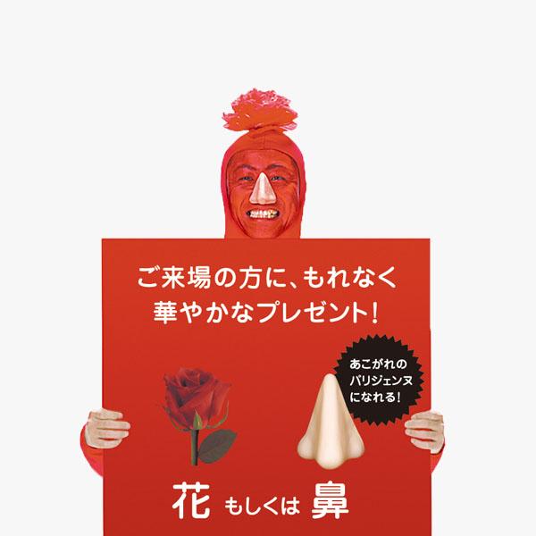 PROMOTION/プロモーション プロモーション|福井県のジュエリーパリさんのテレビCM・新聞広告制作