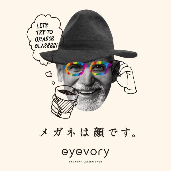 BRANDING/ブランディング ブランディング|大阪・福岡に店舗展開するメガネショップ「eyevory」プロデュース