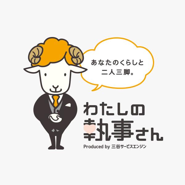 BRANDING/ブランディング ブランディング|石川県金沢市の三谷サービスエンジンさんの新規事業開発