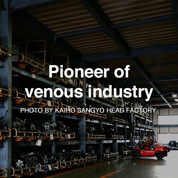WEB/ホームページ制作 石川県金沢市にある自動車リサイクル企業「会宝産業」のホームページをデザインしました
