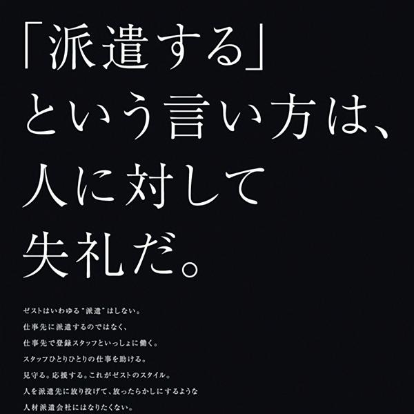 PROMOTION/プロモーション ZESTさんのプロモーションデザイン!