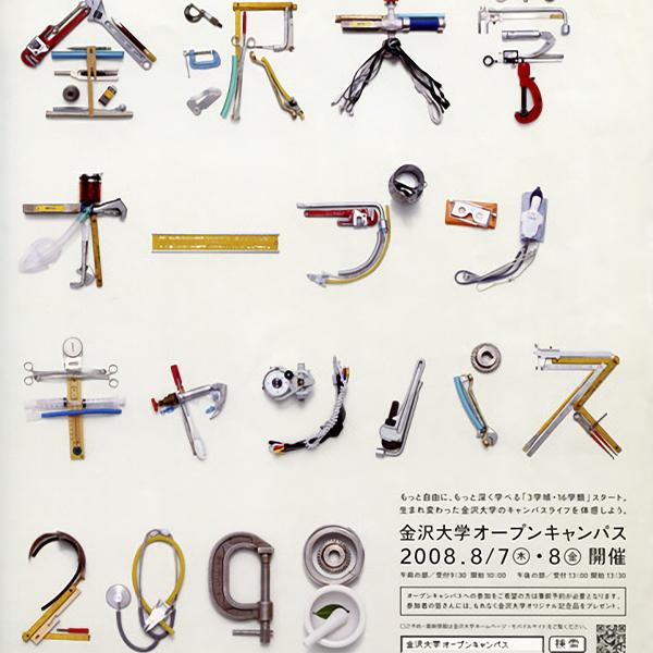 GRAPHIC/広告デザイン 金沢大学さんの広告をデザインしました!