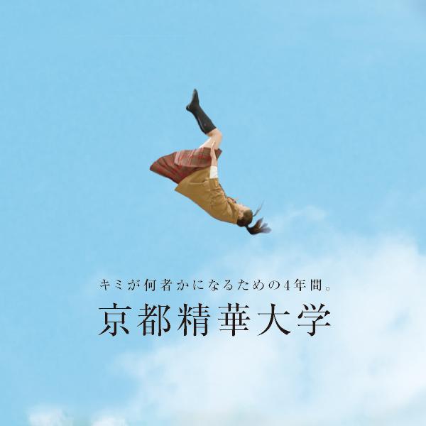 PROMOTION/プロモーション プロモーション|京都精華大学さんのテレビCM&新聞広告デザイン
