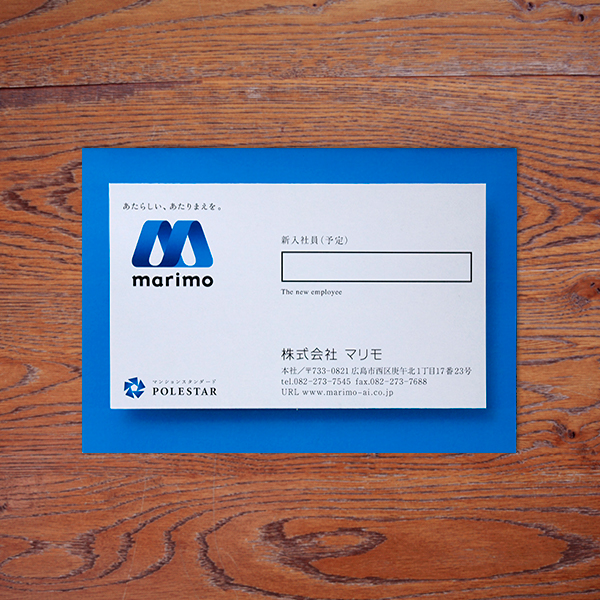 EDITORIAL/パンフレット制作 広島市本社のマンションメーカー「株式会社マリモ」さんの入社案内パンフレットデザイン!