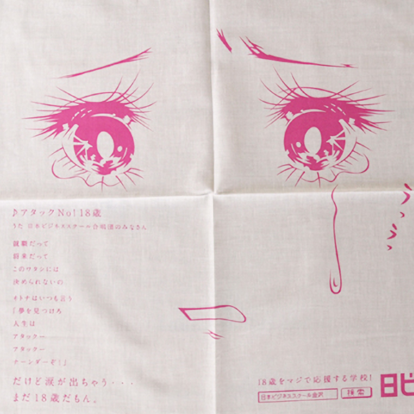 GRAPHIC/広告デザイン 日本ビジネススクール金沢さんの広告をデザイン!