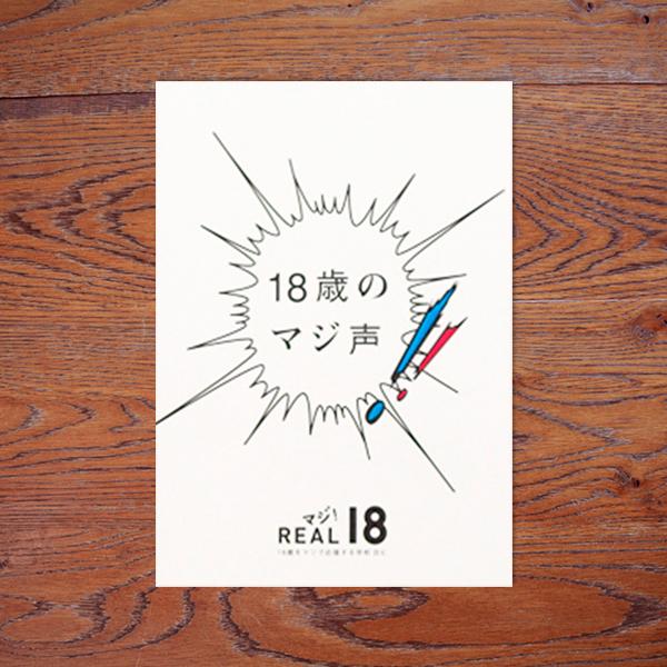EDITORIAL/パンフレット制作 日本ビジネススクール金沢さんのパンフレットをデザインしました。