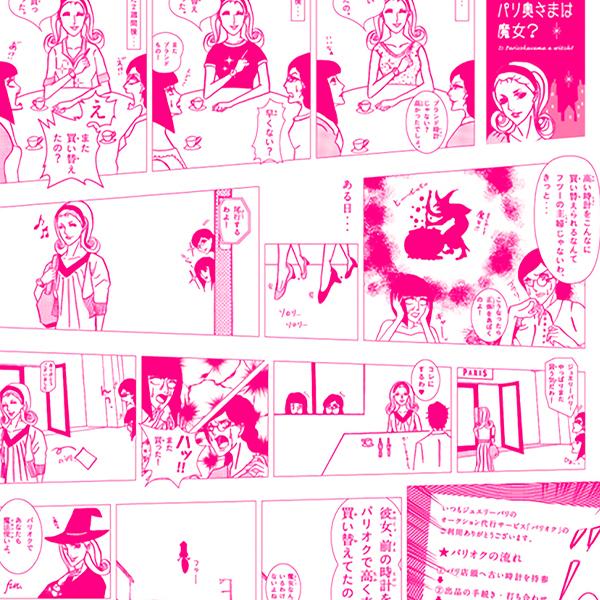 GRAPHIC/広告デザイン ジュエリーパリさんのリーフレットデザイン!