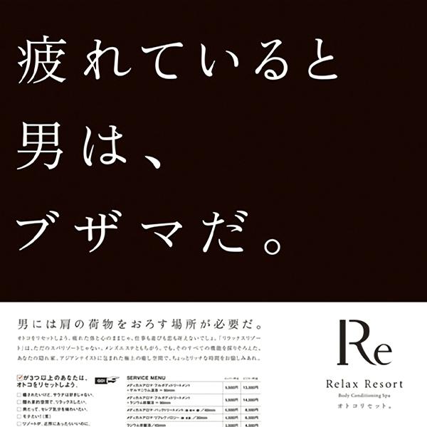 GRAPHIC/広告デザイン Reさんの広告をデザインしました!