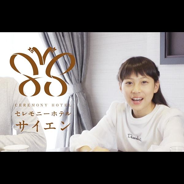 TVCM・MOVIE/映像制作 金沢市のセレモニーホテルサイエンさんのテレビCM企画制作