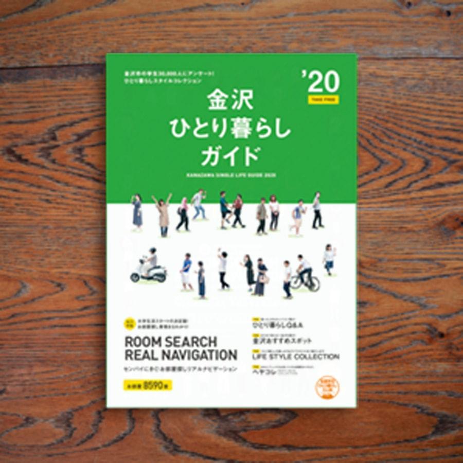 EDITORIAL/パンフレット制作 のうか不動産さん「ひとり暮らしガイド2020」デザイン制作