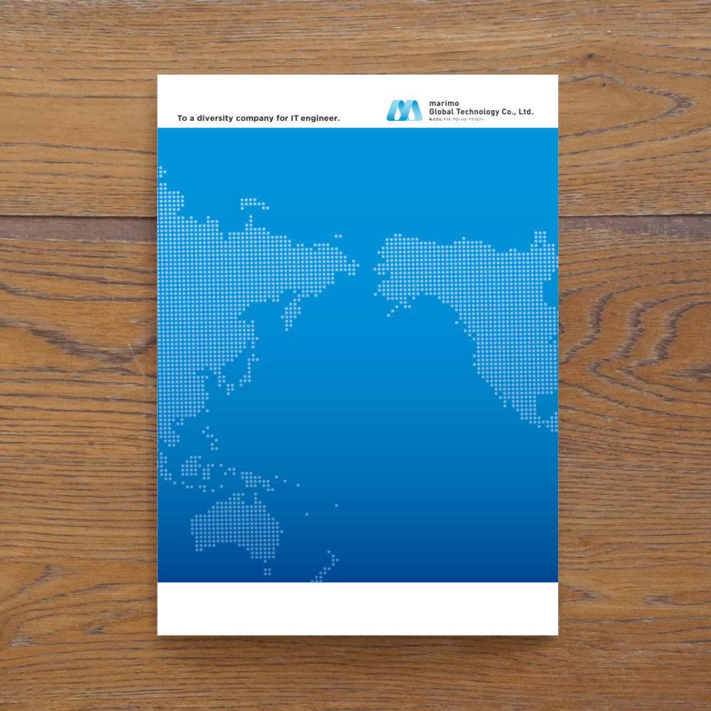 EDITORIAL/パンフレット制作 (株)マリモ・グローバル・テクノロジーさんの会社案内パンフレットデザイン