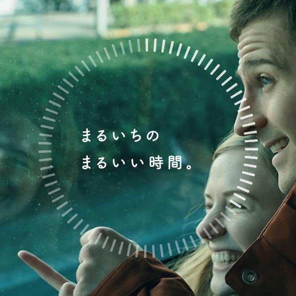 WEB/ホームページ制作 ホームページ制作|石川県七尾市本社の「丸一観光」さんのWEBサイト制作