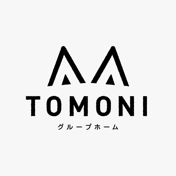 BRANDING/ブランディング ブランディング|金沢市のグループホーム「TOMONI/トモニ」ネーミング&ロゴデザイン