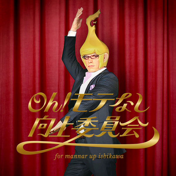 PROMOTION/プロモーション 石川県のおもてなしプロジェクト「Oh!モテなし向上委員会」プロモーションデザイン