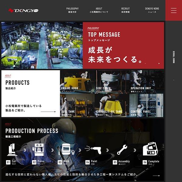 WEB/ホームページ制作 ホームページ制作|石川県小松市の「小松電業所」さんWebサイトデザイン