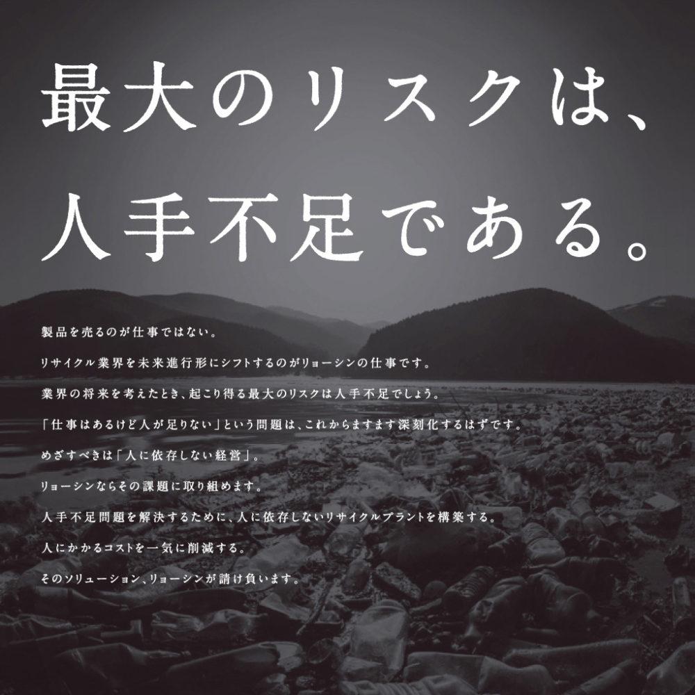 GRAPHIC/広告デザイン 広告デザイン制作|富山県富山市の(株)リョーシンさんのプロモーションデザイン