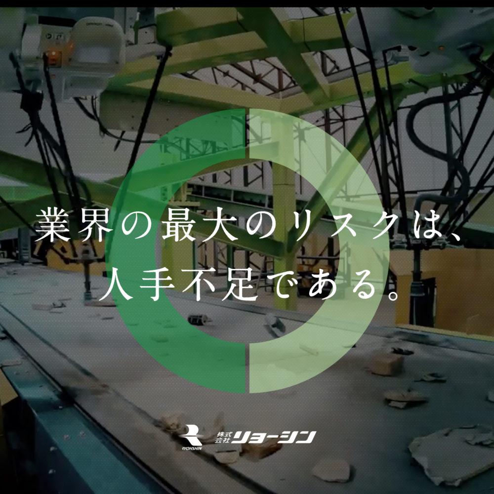 WEB/ホームページ制作 ホームページ制作|富山県の「株式会社リョーシン」さんのWebサイトデザイン